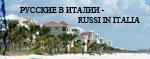 РУССКИЕ В ИТАЛИИ - RUSSI IN ITALIA